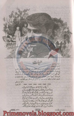 Mohlat novel by Rania Siddiquie pdf