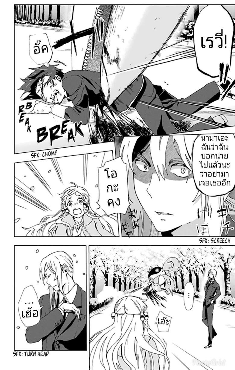 Mahou Tsukai no Deshi ga Warau Toki - หน้า 47