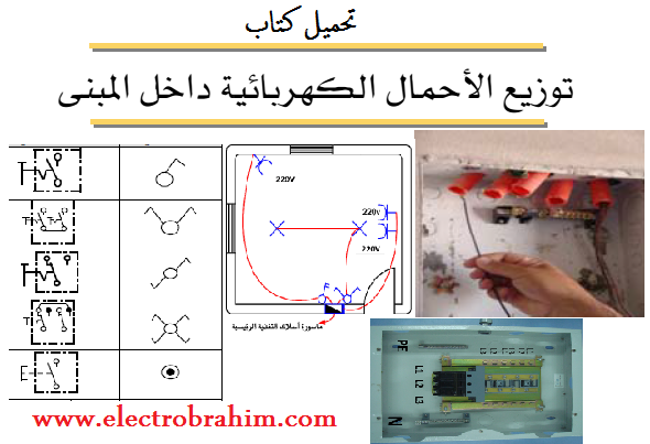 كتاب التوصيلات الكهربائية المنزلية pdf