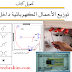 تحميل كتاب توزيع الأحمال الكهربائية داخل المبنى pdf