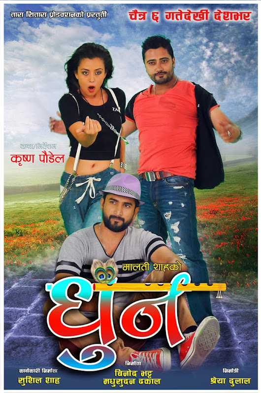 New Nepali movie 'Dhoon' releases posters         |          Nepali Films