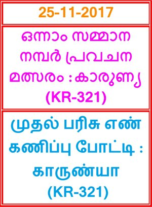 First Prize Guessing compitition KARUNYA KR-321