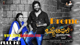 Beautiful Manasugalu 2016 Kannada Movie Promo Video Download