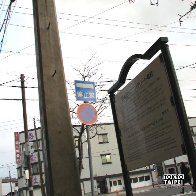 【日本最古老混凝土電線桿】在重視歷史的城市 這也是個景點