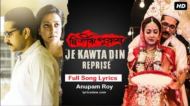 Je Kawta Din Lyrics Anupam Roy