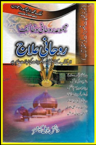 Rohani Ilaj Book In Urdu