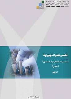 كتاب اساسيات الكيمياء العضوية عملي pdf