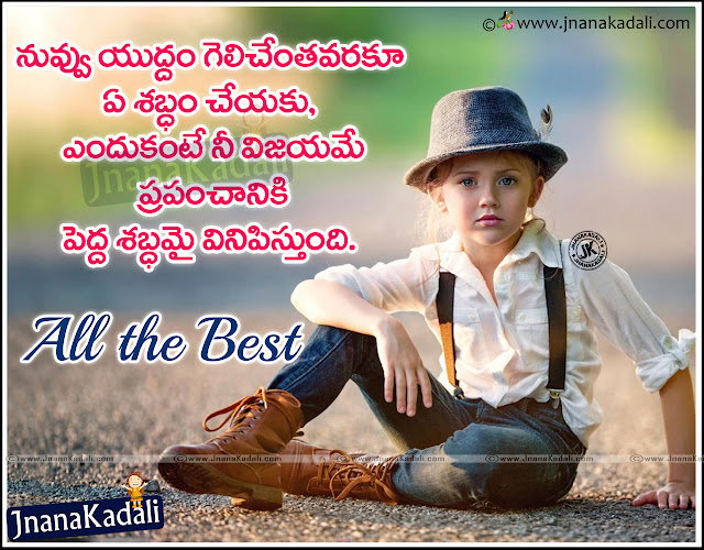 Cool Inspirational life Quotations with best hd wallpapers and images in telugu,heart touching quotes in telugu, Inspirational quotes in Telugu Beautiful Telugu quotes, Nice touching telugu quotations for friends, New trending telugu New Inspiring quotes,best Telugu Life Quotes messages, Best telugu messages about life, Nice life quotes in telugu, beautiful telugu life quotations, top telugu life quotes.