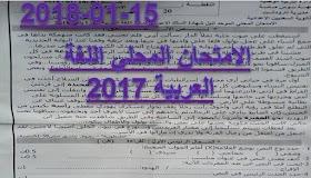 الامتحان المحلي اللغة العربية الثانوية الاعدادية السعديين تارودانت 2017-2018
