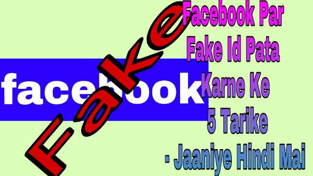 Facebook-Par-Fake-Id-Pata-Karne-Ke-5-Tarike-Jaankari-Hindi-Mai