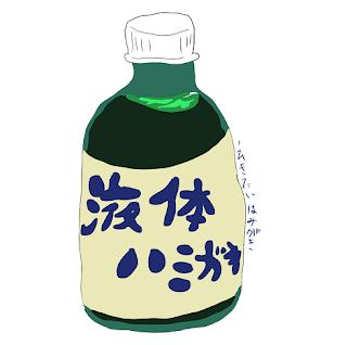歯磨き 効果 液体