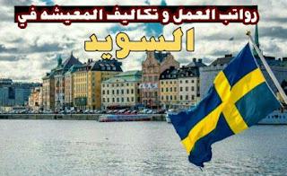 رواتب العمل في السويد و تكاليف المعيشة في السويد