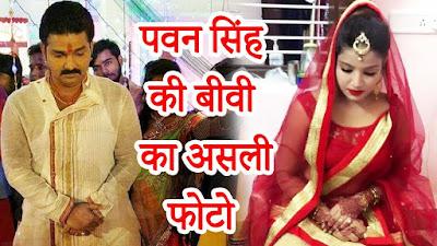 Pawan Singh Second Wife Jyoti Singh Photo, Pawan Singh New Wife Jyoti Singh Image.