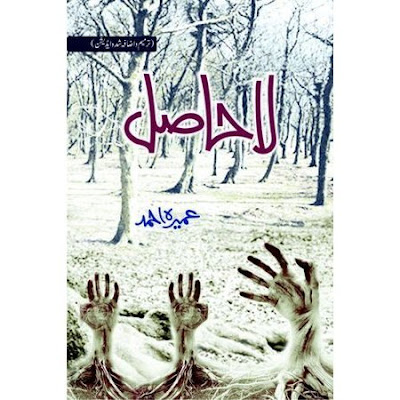 La hasil by umera ahmed urdu novel pdf free download | online library.