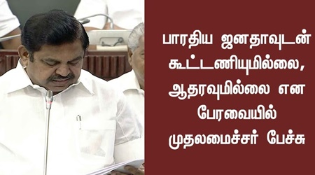 No Alliance with BJP & no support for BJP: CM Palanisamy in Assembly | #Assembly #EPS