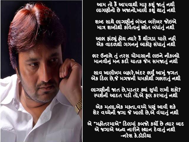 आम तो कैं आपवाथी मारू कशुं जातुं नथी Gujarati Gazal By Naresh K. Dodia