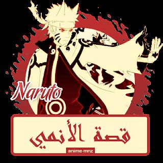 01- مشاهده وتحميل جميع حلقات ناروتو الموسم الاول مترجم عربي اون لاين | Naruto S1 Online مشاهده مباشره  2