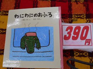 中古本 わにわのおふろ390円