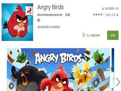 憤怒鳥遊戲手機下載