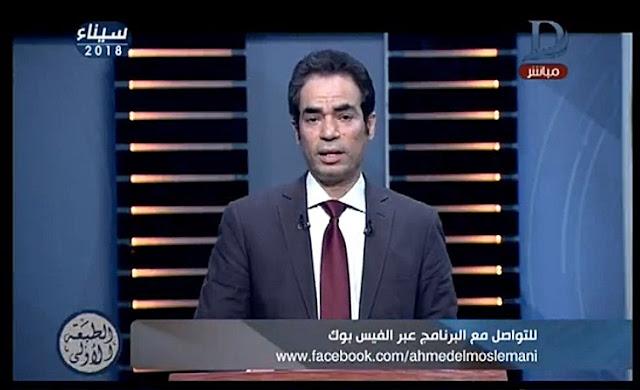 برنامج الطبعة الأولى 13/2/2018 أحمد المسلمانى الطبعة الاولى