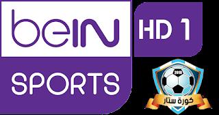 مشاهدة قناة بي ان سبورت HD1 بث مباشر الرياضية المشفرة بدون تقطيع مجانا beIN Sport HD1 live channel