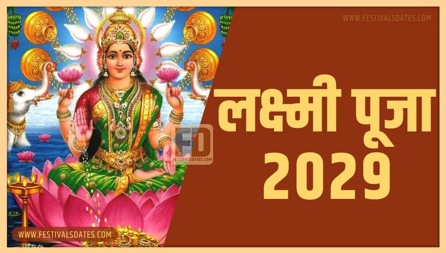 2029 लक्ष्मी पूजा तारीख व समय भारतीय समय अनुसार