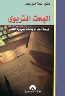 البحث التربوي كيفية اعداده وكتابة تقريره العلمي pdf أسامة حسين باهي