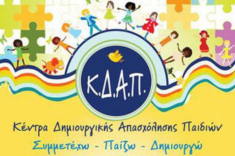 Εγγραφές στα ΚΔΑΠ του Δήμου Αλεξανδρούπολης