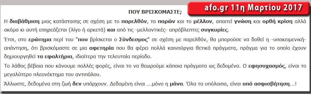 ΔΕΝ ΥΠΑΡΧΟΥΝ ΔΕΔΟΜΕΝΑ