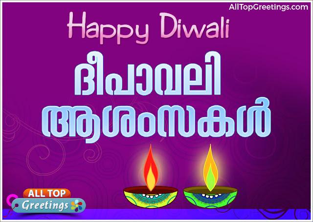 Diwali-Ashamsakal-malayalam-quotes-images-wallpapers