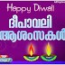 Happy Diwali 2016 Greetings in Malayalam