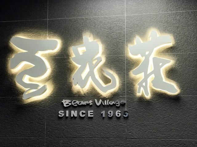 豆花莊~台北雙連站寧夏夜市甜品