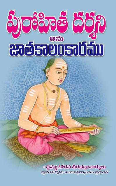 పురోహిత దర్శిని |  Purohita Darsini | GRANTHANIDHI | MOHANPUBLICATIONS | bhaktipustakalu