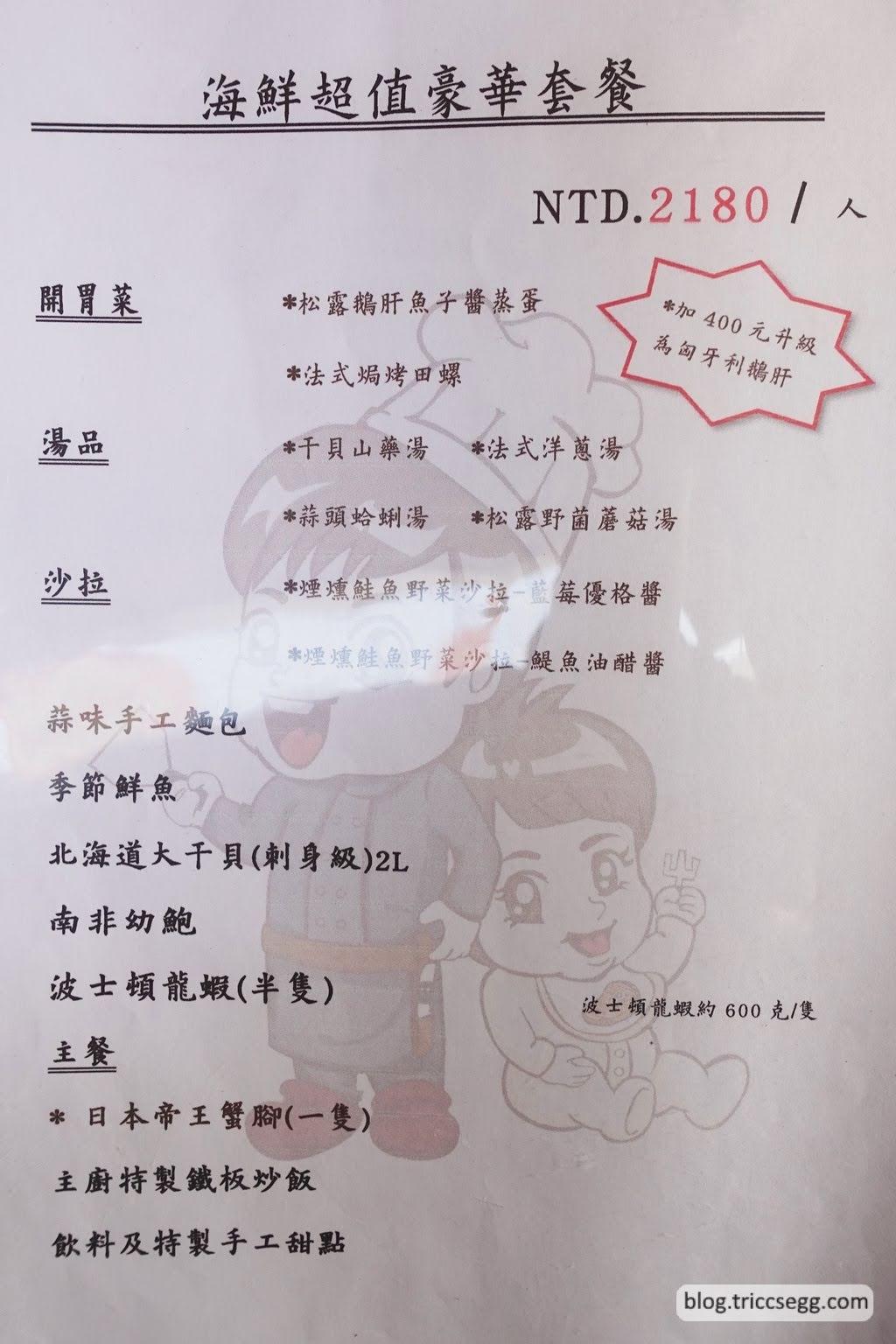 范師傅鐵板燒(8).JPG