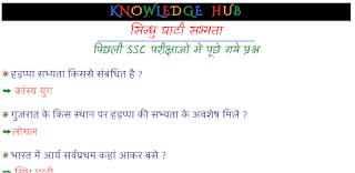 Sindhu Ghaati Sabhyta