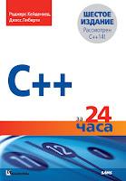 книга Роджерса Кейденхеда и Джесса Либерти «C++ за 24 часа» - читайте отдельное сообщение в моем блоге