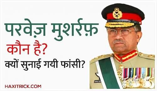 Parvez Musharraf Kaun Hai Kyu Faansi Di Ja Rahi Hai Information Hindi