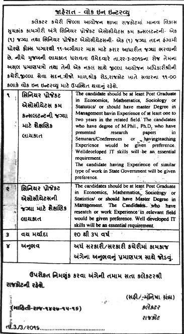 Collector Office Rajkot Senior Project Associate Recruitment 2016