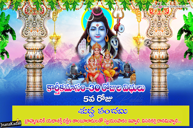best telugu kartheeka masam information, latest telguu kartheeka masam quotes hd wallpapers