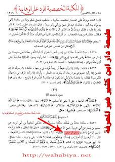 Wahabi Palsukan Sahih Bukhori Demi Menyerupakan Allah Dgn MahluqNYA12
