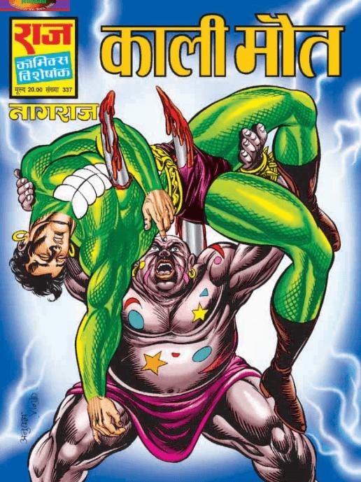 काली मौत कॉमिक्स पीडीऍफ़ पुस्तक हिंदी में | Kaali Maut Comics In Hindi PDF Free Download