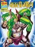 काली मौत कॉमिक्स | Kaali Maut : Nagraj Comic In Hindi Comics In Hindi Pdf File Free | PdfArchive