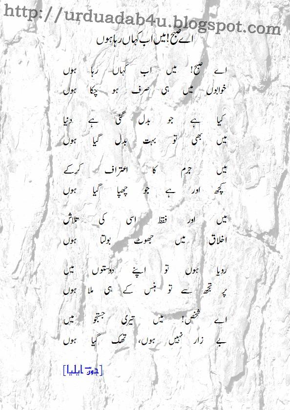 URDU ADAB: Ae Subah Main Ab Kaha Hoon; an Urdu Ghazal by