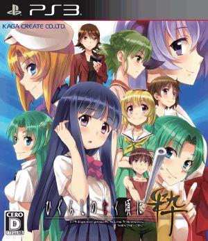 Higurashi No Naku Koro Ni Sui Download Game Ps3 Ps4 Ps2 Rpcs3 Pc Free