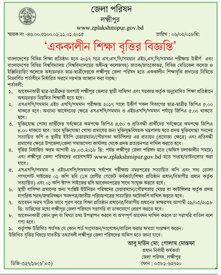Lakshmipur District Scholarship 2017 Circular