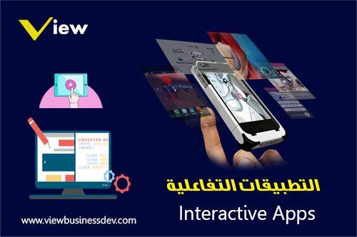 التطبيقات التفاعلية