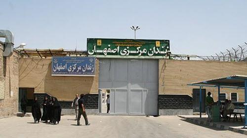 سجن «دستجرد» بمدينة «اصفهان»