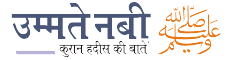 Hindi | Ummat-e-Nabi.com