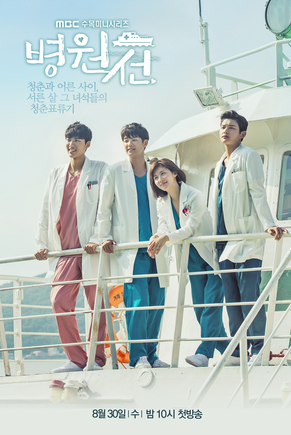 Hospital Ship-Byungwonsun