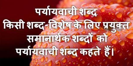 Paryayvachi Shabd - Synonyms in Hindi, समानार्थी शब्द